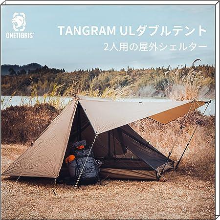 OneTigris TANGRAM ULダブルテント シェルター インナー取り外し可能 フルクローズ インナーフルメッシュ 3シーズン 2人用 防雨防虫防水 通気 キャンプテント ハイキング 釣り