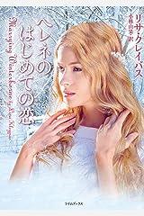 ヘレネのはじめての恋 〈レイヴネル家〉シリーズ (ライムブックス) Kindle版