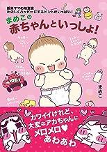表紙: まめこの赤ちゃんといっしょ! | まめこ