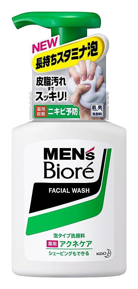 ワーディアンケース油中絶メンズビオレ 泡タイプ薬用アクネケア洗顔 本体 150ml