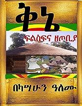 Poetry: An Ethiopian Philosophy