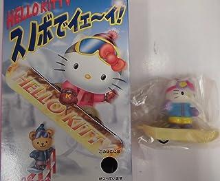 HELLO KITTY ハローキティ スノボでイェ~イ! 1.キティ【ジャケット:水色 ボード:黄】 単品 食玩