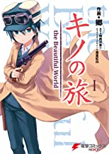 キノの旅1 the Beautiful World (電撃コミックスNEXT)
