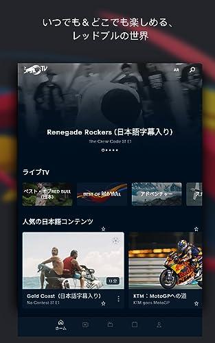 『Red Bull TV』の2枚目の画像