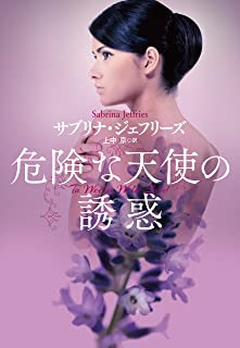 危険な天使の誘惑 ヘリオン・シリーズ (扶桑社BOOKSロマンス)
