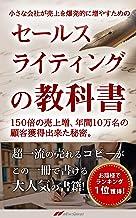 表紙: 小さな会社が売り上げを爆発的に増やすためのセールスライティングの教科書: 150倍の売上増、年間10万名の顧客獲得出来た秘密。 | 羽田野 哲平