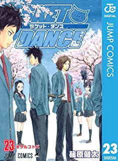 SKET DANCE モノクロ版 23 (ジャンプコミックスDIGITAL)