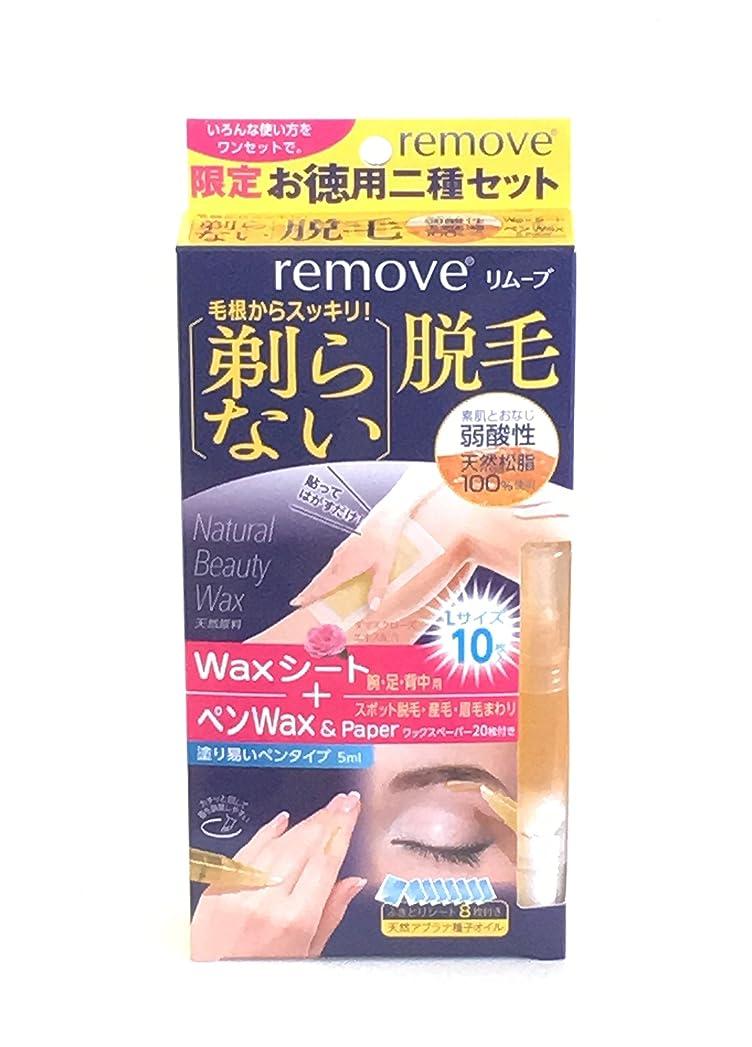 コンテンツくびれた元気なリムーブ 剃らない脱毛 二種ワックスセット (ペンワックス 5ml、ワックスシート 10枚)