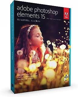 【旧製品】Adobe Photoshop Elements 15
