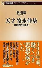 表紙: 天才 富永仲基―独創の町人学者―(新潮新書)   釈徹宗