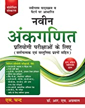 Naveen Ankganit for Competitive Examinations by R.S. Aggarwal (Latest Edition)