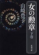 表紙: 女の勲章(下)(新潮文庫)   山崎 豊子