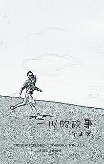 一川的故事 (Chinese Edition)