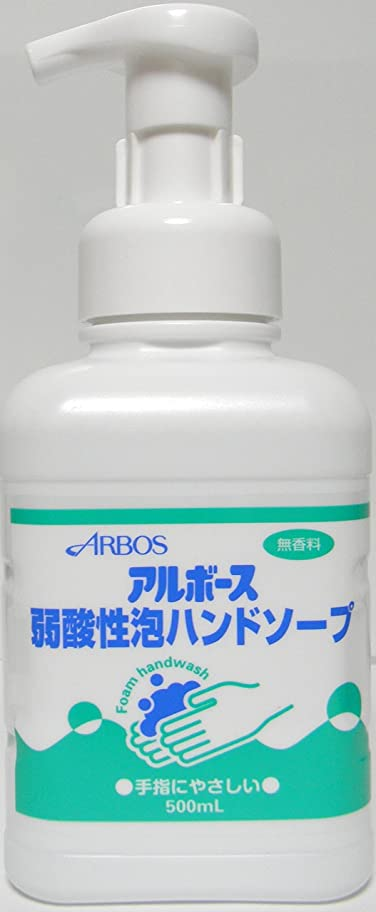 試験救援マークされたアルボース弱酸性泡ハンドソープ