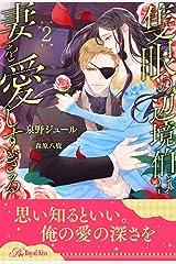 隻眼の辺境伯は妻を愛しすぎる【2】 (ロイヤルキス) Kindle版