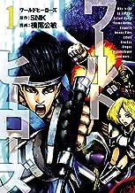 表紙: ワールドヒーローズ(1) (ヒーローズコミックス)   SNK