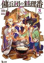 表紙: 傭兵団の料理番 8 (ヒーロー文庫)   川井 昂