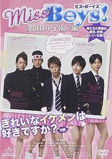 Miss Boys!決戦は甲子園!?編 [DVD]