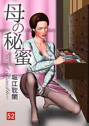 母の秘蜜 52話 (漫画ユートピア)