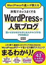 表紙: WordPressの達人が教える 本気でカッコよくするWordPressで人気ブログ 思いどおりのブログにカスタマイズするプロの技43 | 尾形 義暁