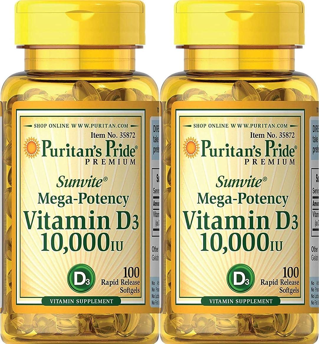 普通のシェード払い戻しピューリタンズプライド(Puritan's Pride) マキシマム ストレングス ビタミンD-3 10000 IU 100ソフトジェル (2)