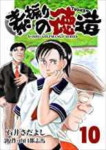 表紙: 素振りの徳造 10巻 (石井さだよしゴルフ漫画シリーズ) | 石井 さだよし