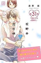 花野井くんと恋の病 プチデザ(31) (デザートコミックス)