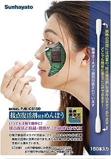 サンハヤト 接点復活剤付きめんぼう(150本入り)PJR-CS150