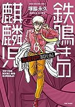 表紙: 鉄鳴きの麒麟児 歌舞伎町制圧編(6) (近代麻雀コミックス)   渋川難波