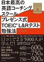 表紙: 日本最高の英語コーチングスクール プレゼンス式TOEIC(R)L&Rテスト勉強法 | プレゼンス