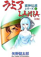 表紙: 邪神伝説シリーズ1 ラミア【前編】 | 矢野 健太郎