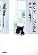 表紙: 限りなくシンプルに、豊かに暮らす (PHP文庫) | 枡野 俊明