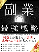 Shun Dao Success Formula (Sevena3 Advanced E-Management Model Book 1)