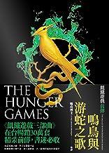 鳴鳥與游蛇之歌(飢餓遊戲前傳): The Ballad of Songbirds and Snakes(A Hunger Games Novel) (Traditional Chinese Edition)