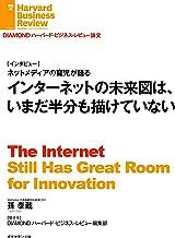 インターネットの未来図はいまだ半分も描けていない(インタビュー) DIAMOND ハーバード・ビジネス・レビュー論文