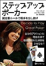 表紙: ステップアップポーカー ──脱定番ルールで相手を出し抜け   アニー・デューク
