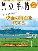 旅の手帖 2020年 08月号 [雑誌]