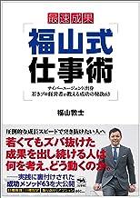 表紙: 福山式仕事術 | 福山敦士
