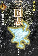 三国志 19 (愛蔵版)
