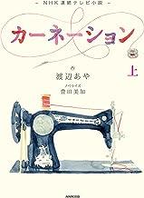 表紙: NHK連続テレビ小説 カーネーション 上 NHK連続テレビ小説 | 渡辺 あや