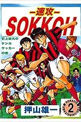 SOKKOH -速攻- 2巻 Kindle版