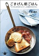 表紙: ごきげん朝ごはん 「そうだ、あれ食べよう!」は最高のめざまし (講談社のお料理BOOK) | 若山曜子