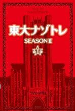 表紙: 東大ナゾトレ SEASON II 第1巻 東大ナゾトレII (フジテレビBOOKS) | 松丸 亮吾
