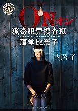 表紙: ON 猟奇犯罪捜査班・藤堂比奈子 (角川ホラー文庫)   内藤 了