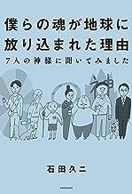 表紙: 僕らの魂が地球に放り込まれた理由-7人の神様に聞いてみました | 石田 久二