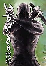 表紙: いちげき (6) (SPコミックス) | 永井義男