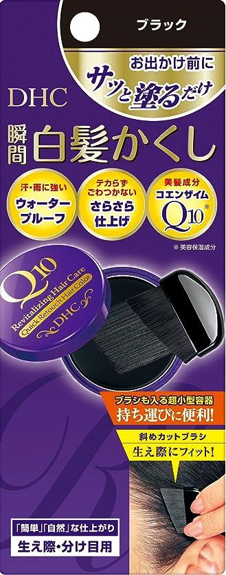 裂け目シソーラス会社DHC Q10クイック白髪かくし(SS)ブラック