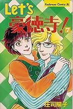 Let's豪徳寺! 7 (Be・Loveコミックス)