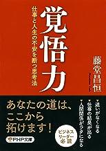 表紙: 覚悟力 仕事と人生の不安を断つ思考法 (PHP文庫) | 藤堂 昌恒