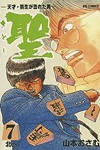 表紙: 聖(さとし)-天才・羽生が恐れた男-(7) (ビッグコミックス) | 山本おさむ